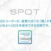 飲食店オーナー必見!アイコススポットに登録してIQOSユーザーを集客・登録方法まとめ