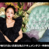 Huluで安室奈美恵25周年ドキュメンタリーが配信中!第一弾からファン必見の充実内容